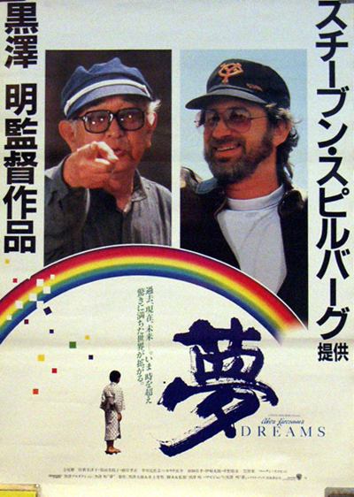 Pictured is a Japanese promotional poster for the 1990 Akira Kurosawa film Dreams starring Akira Terao.