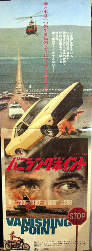 Pictured is a Japanese promotional poster from the 1971 Richard Sarafian film Vanishing Point starring Barry Newman.