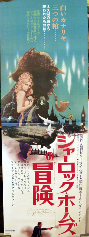 Pictured is a Japanese promotional poster for the 1971 Billy Wilder film The Private Life of Sherlock Holmes starring Robert Stephens as Sherlock Holmes.