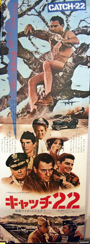 Pictured is a Japanese promotional poster for the 1970 Mike Nichols film Catch-22 starring Alan Arkin.