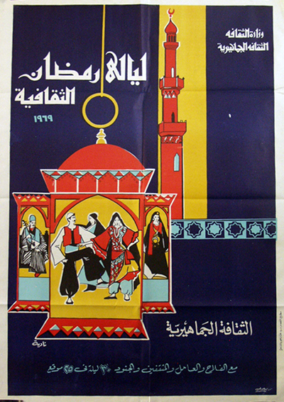 Pictured is an Egyptian promotional poster for a national Ministry of Culture Program called the Nights of Ramadan.