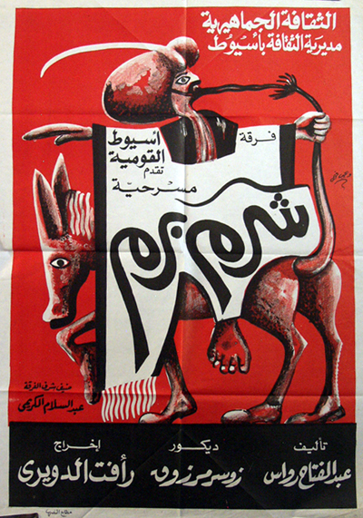 Pictured is an Egyptian promotional poster for an Assyout performance of the Sharam Baram..