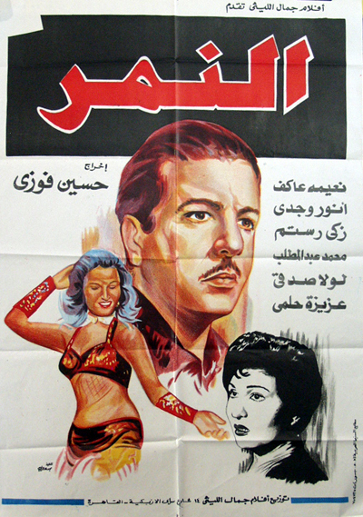 Pictured is an Egyptian promotional poster for the 1952 Hussein Fawzi film The Tiger starring Anwar Wagdi and Naima Akef.