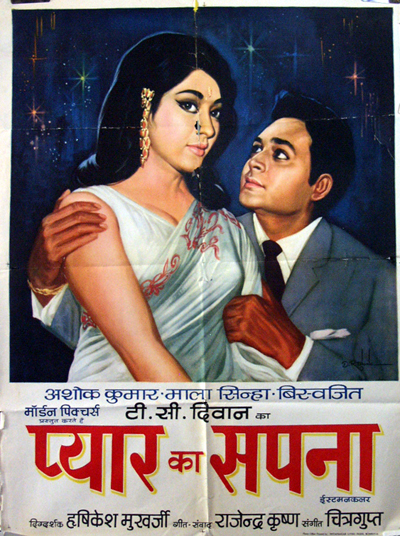 Pictured is an Indian one-sheet promotional poster for the 1969 Hrishikehs Mukerjee film Pyar Ka Sapna starring Biswajeet as Ramesh.