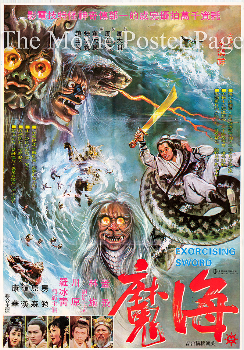 Pictured is a Taiwanese promotional poster for the 1975 Han-hsiang Yu film Sea of Monsters starring Fei Meng.