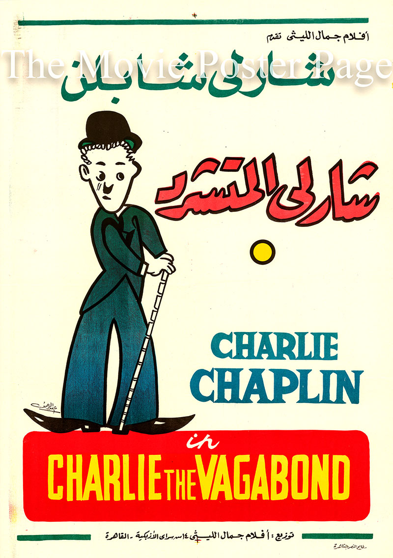 Pictured is an Egyptian promotional poster for a rerrlease of the 1919 Charles Chaplin film The Vagabond starring Charles Chaplin.