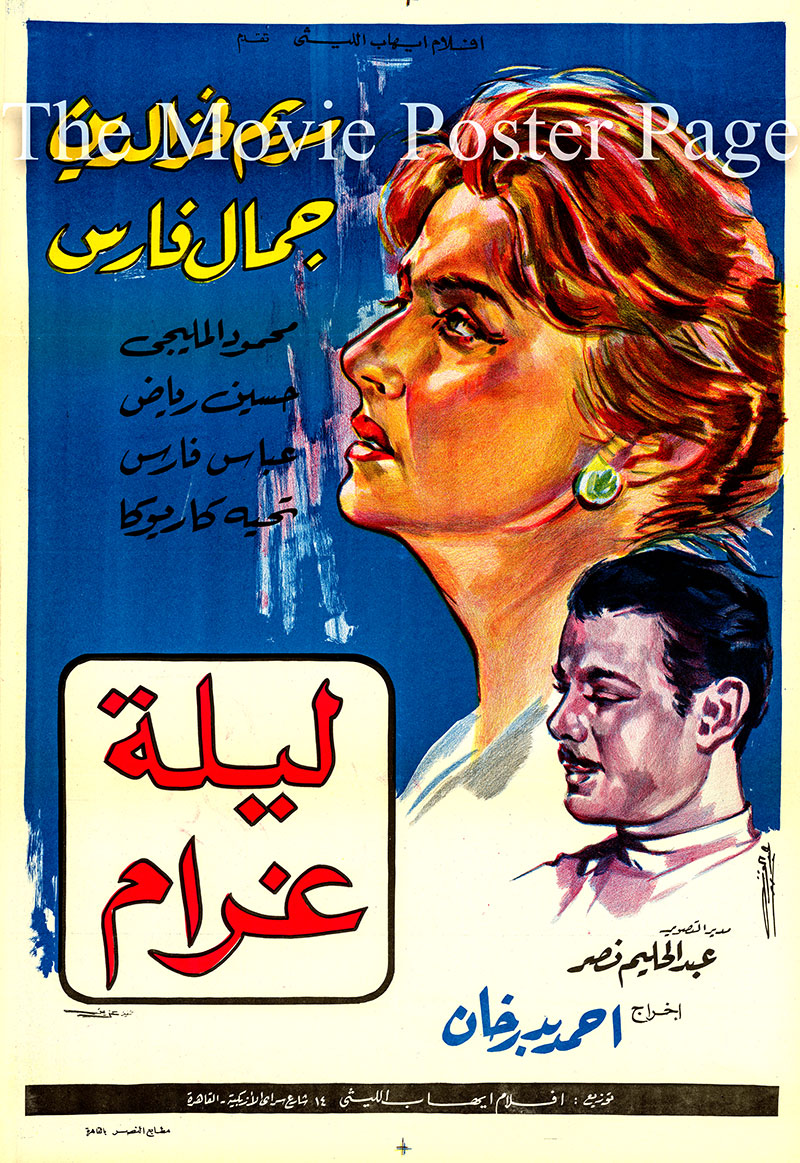 Pictured is an Egyptian promotional poster for a rerelease of the 1951 Ahmed Badrakhan film A Night of Love starring Mariam Fakhr Eddine.