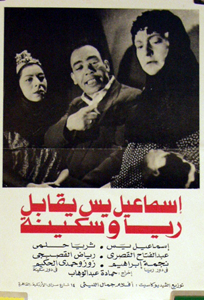 Pictured is an Egyptian promotional poster for the 1955 Hamada Abdel Wahab film Ismail Yasseen Meets Raya and Sekina starring Ismail Yasseen.