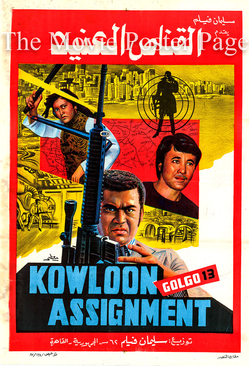 Pictured is an Egyptian promotional poster for the 1977 Yukio Noda film Kowloon Assignment starring Sonny Chiba.
