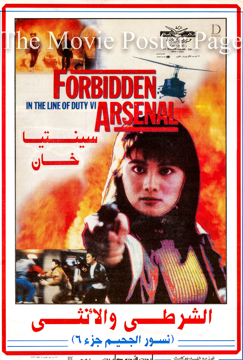 Pictured is an Egyptian promotional poster for the 1991 Siu-keng Cheng and Jun Man Yuen film Forbidden Arsenal starring Cynthia Khan.