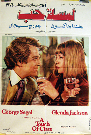 Pictured is an Egyptian promotional poster for the 1973 Melvin Frank filmA Touch of Class starring George Segal and Glenda Jackson.