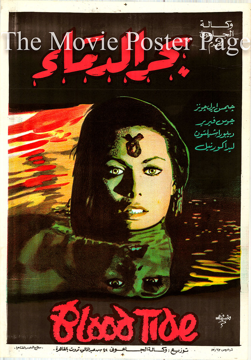 Pictured is an Egyptian promotional poster for the 1982 Richard Jeffries film Bloodtide starring James Earl Jones.