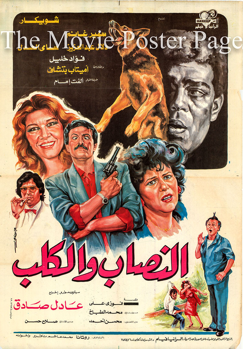 Pictured is an Egyptian promotional poster for the 1990 Adel Sadiq film the Swindler and the Dog starring Sameer Ghanem as Samir.