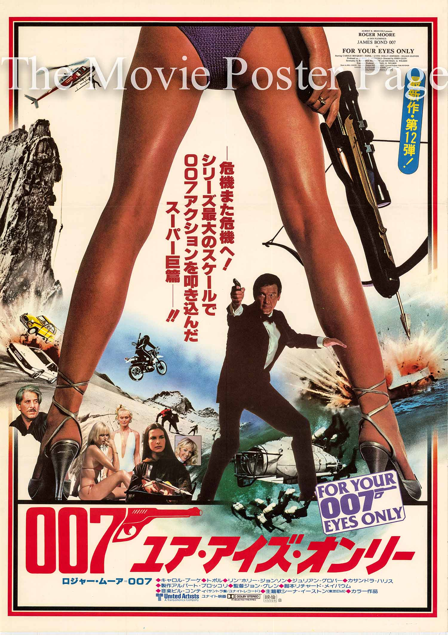 Pictured is a style B Japanese B2 promotional poster for the 1981 John Glen James Bond film For Your Eyes Only starring Roger Moore.