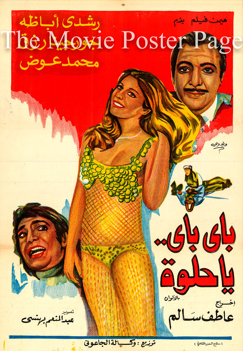 Pictured is a promotional poster for the 1975 Atef Salem film Bye Bye Sweetie starring Rushdy Abaza and Georgina Rizk.