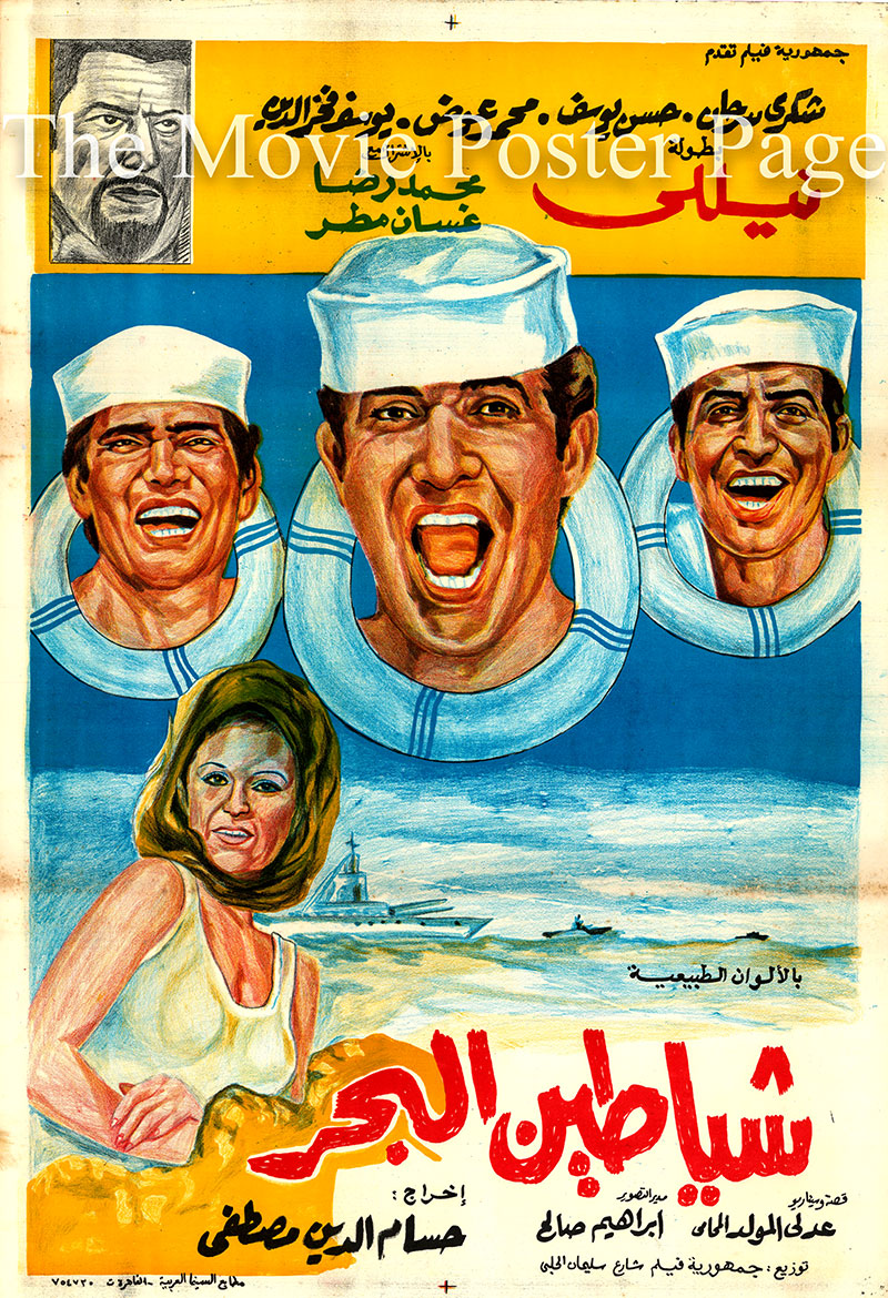 Pictured is an Egyptian promotional poster for the 1972 Houssam El-Din Mustafa film Devils of the Sea, starring Shukry Sarhan.