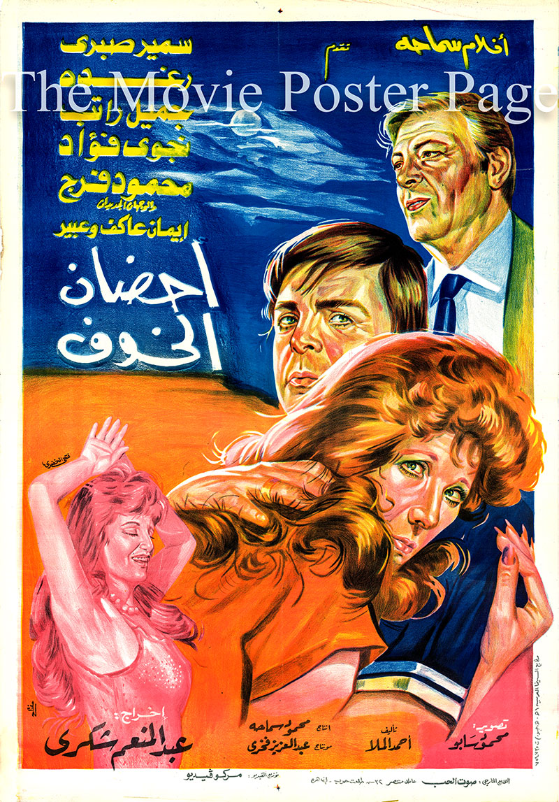 Pictured is an Egyptian promotional poster for the 1986 Abdel Moneim Shoukry film The Embrace of Fear starring Samir Sabri.