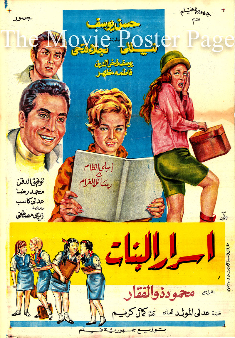 Pictured is an Egyptian promotional poster for the 1969 Mahmoud Zulfikar film The Secrets of Girls starring Naglaa Fathy and Nelly.