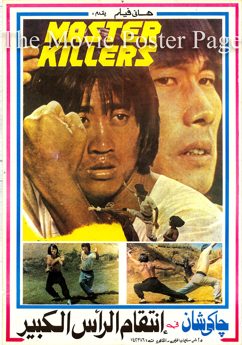 Pictured is an Egyptian promotional poster for the 1980 Hung-Chang Wang film Master Killers starring Lau Chan.