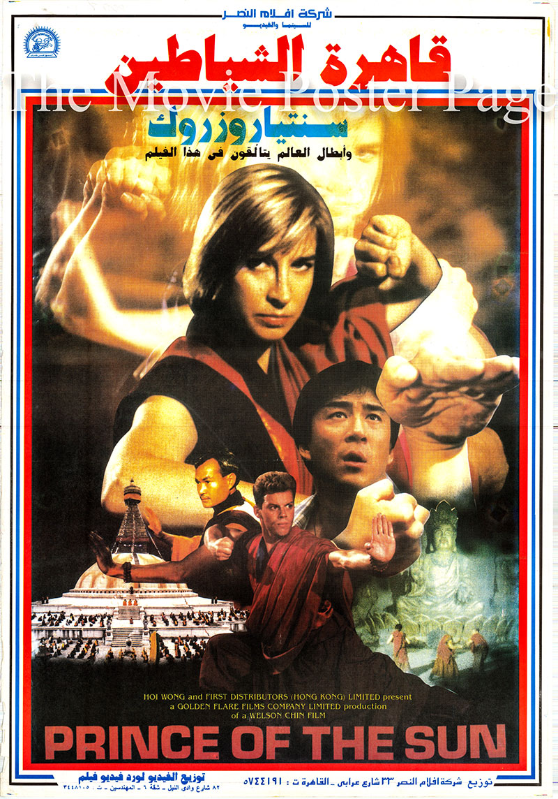 Pictured is an Egyptian promotional poster for the 1990 Wellson Chin and Yi-Jun Hua film Prince of the Sun starring Cynthia Rothrock as Bencheuk.