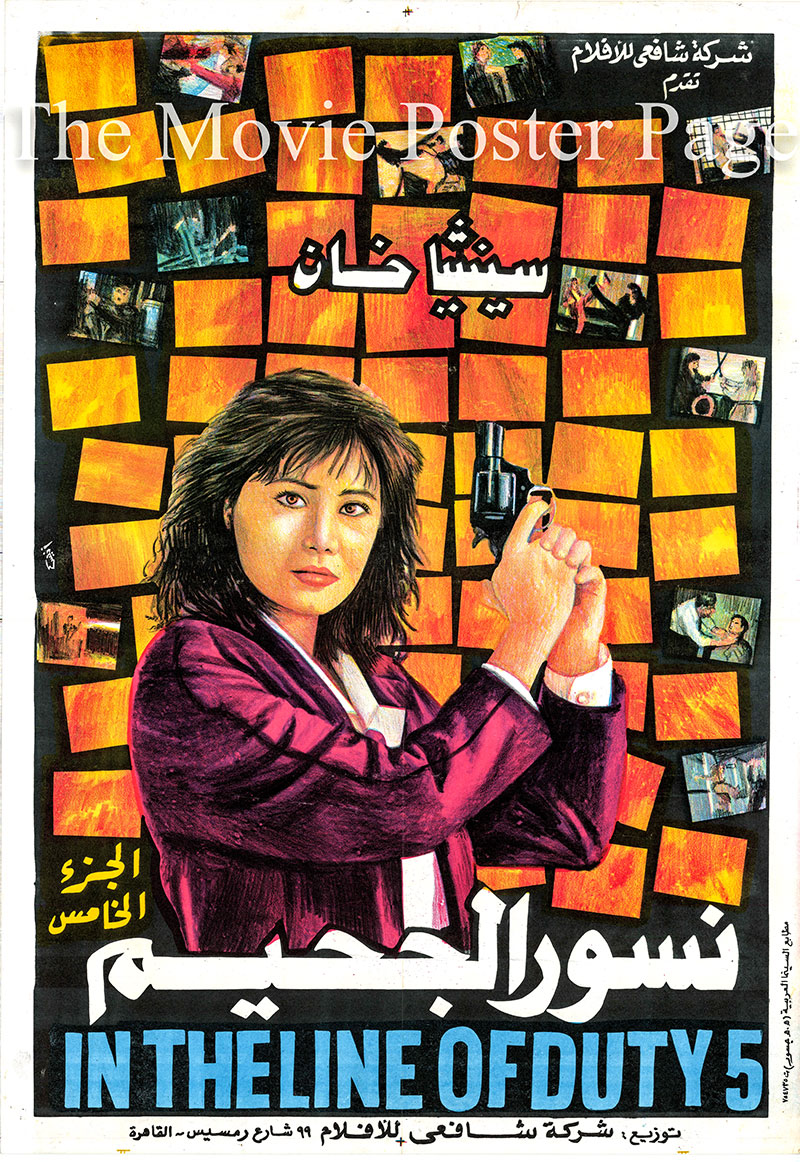 Pictured is an Egyptian promotional poster for the 1990 Chuen-Yee Cha film In the Line of Duty 5: Middle Man starring Cynthia Khan.