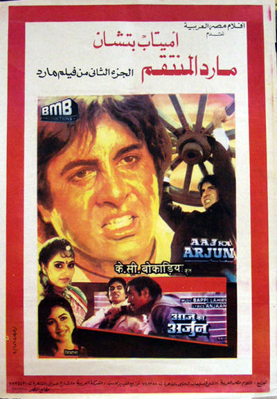 Pictured is an Egyptian promotional poster for the 1990 K. C. Bokadia film Aaj Ka Arjun, starring Amitabh Bachchan.