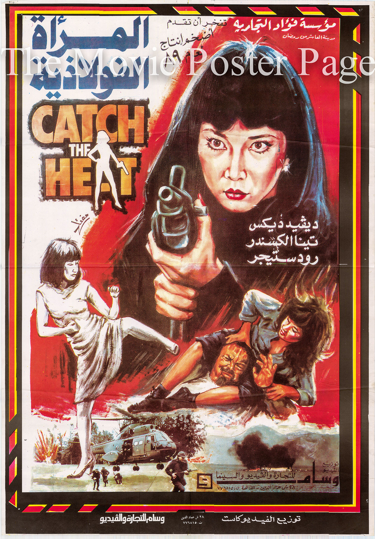 Pictured is an Egyptian promotional poster for the 1987 Joel Silberg film Catch the Heat starring Tiana Alexandra.