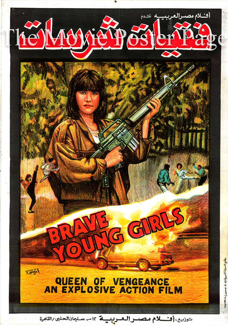 Pictured is a Egyptian film promotional poster for the 1990 Bong Luk film Brave Young Girls starring Yukari Oshima.