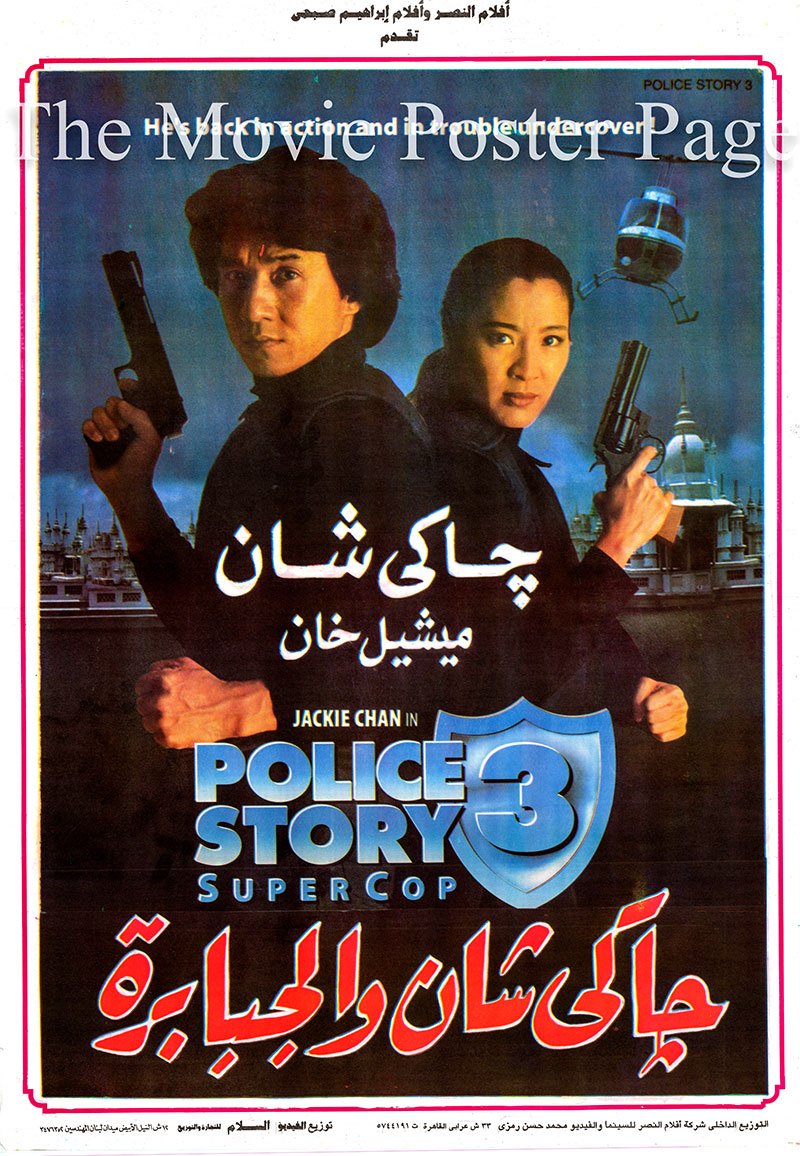 Pictured is an Egyptian promotional poster for the 1992 Stanley Tong film Police Story 3: Supercom  starring Jackie Chan as Inspector Ka Kui.