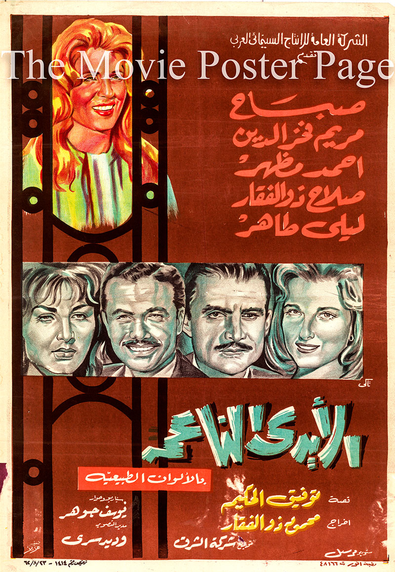 Pictured is an Egyptian promotional poster for the 1963 Mahmoud Zulfikar film Soft Hands, starring Sabah.