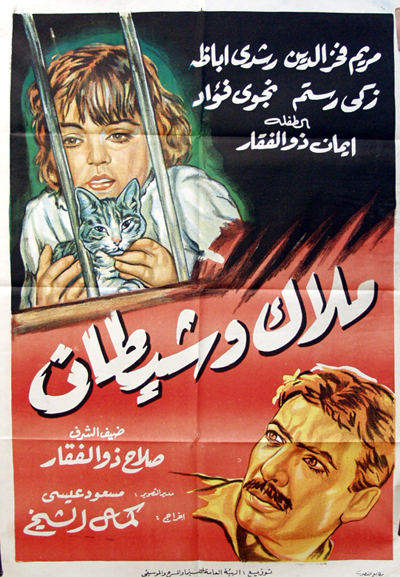 Pictured is an Egyptian promotional poster for the 1960 Kamal El Sheikh film Angel and the Devil, starring Mariam Fakhr Eddine.
