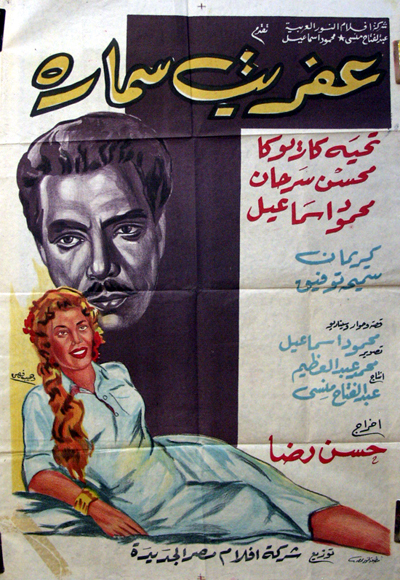 Pictured is an Egyptian promotional poster for the 1959 Hassan Reda film The Ghost of Samara starring Taheya Cariocca.