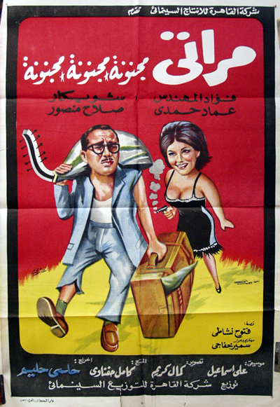Pictured is an Egyptian promotional poster for the 1968 Helmy Halim film My Wife is Crazy, Crazy, Crazy starring Fouad El-Mohandes.
