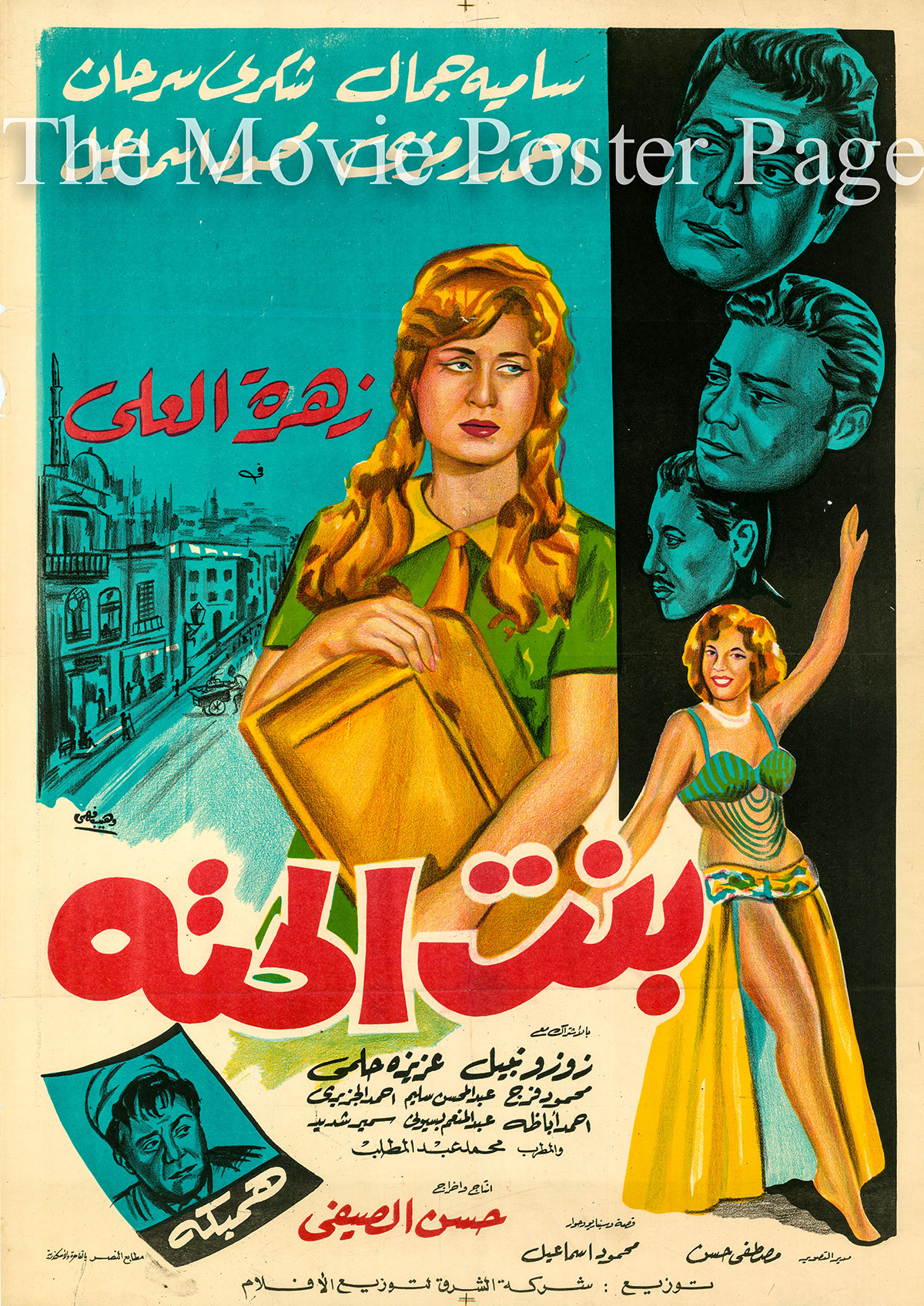 Pictured is an Egyptian promotional poster for the 1946 Hassan El-Seify film Neighborhood girl, starring Zahrat El-Ola.