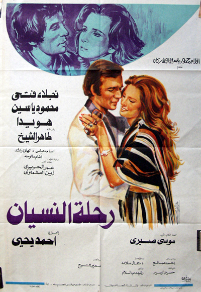Pictured is an Egyptian promotional poster for the 1978 Ahmed Yehia film Journey of Forgetfulness, starring Naglaa Fathy.