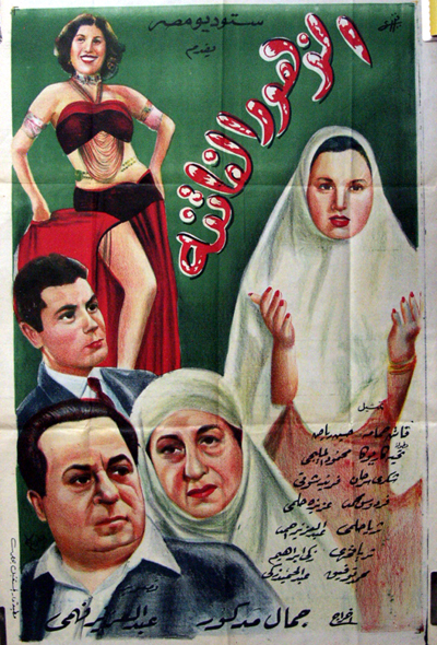 Pictured is an Egyptian promotional poster for the 1952 Gamal Madkoor film Charming Flowers film starring Taheya Cariocca.