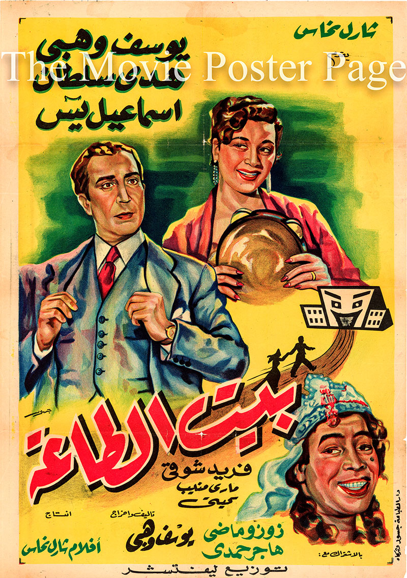 Pictured is an Egyptian promotional poster for the 1953 Youssef Wahby film The Marital Obedience Dwelling starring Youssef Wahby.