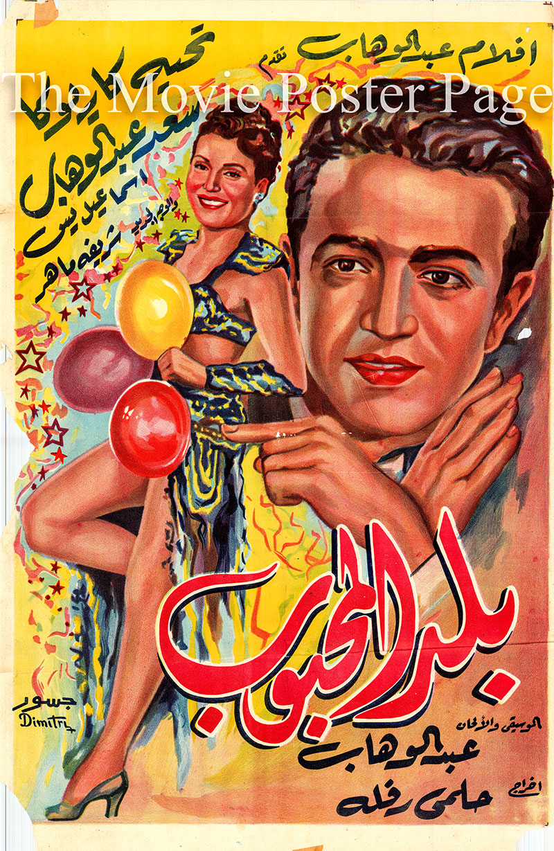 Pictured is an Egyptian promotional poster for the 1951 Helmy Rafla film The Beloved Country starring Taheya Cariocca.