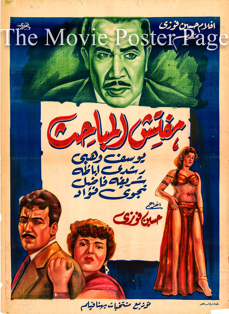 Pictured is an Egyptian promotional poster for the 1960 Hussein Fawzi film The Police Inspector starring Youssef Wahby.