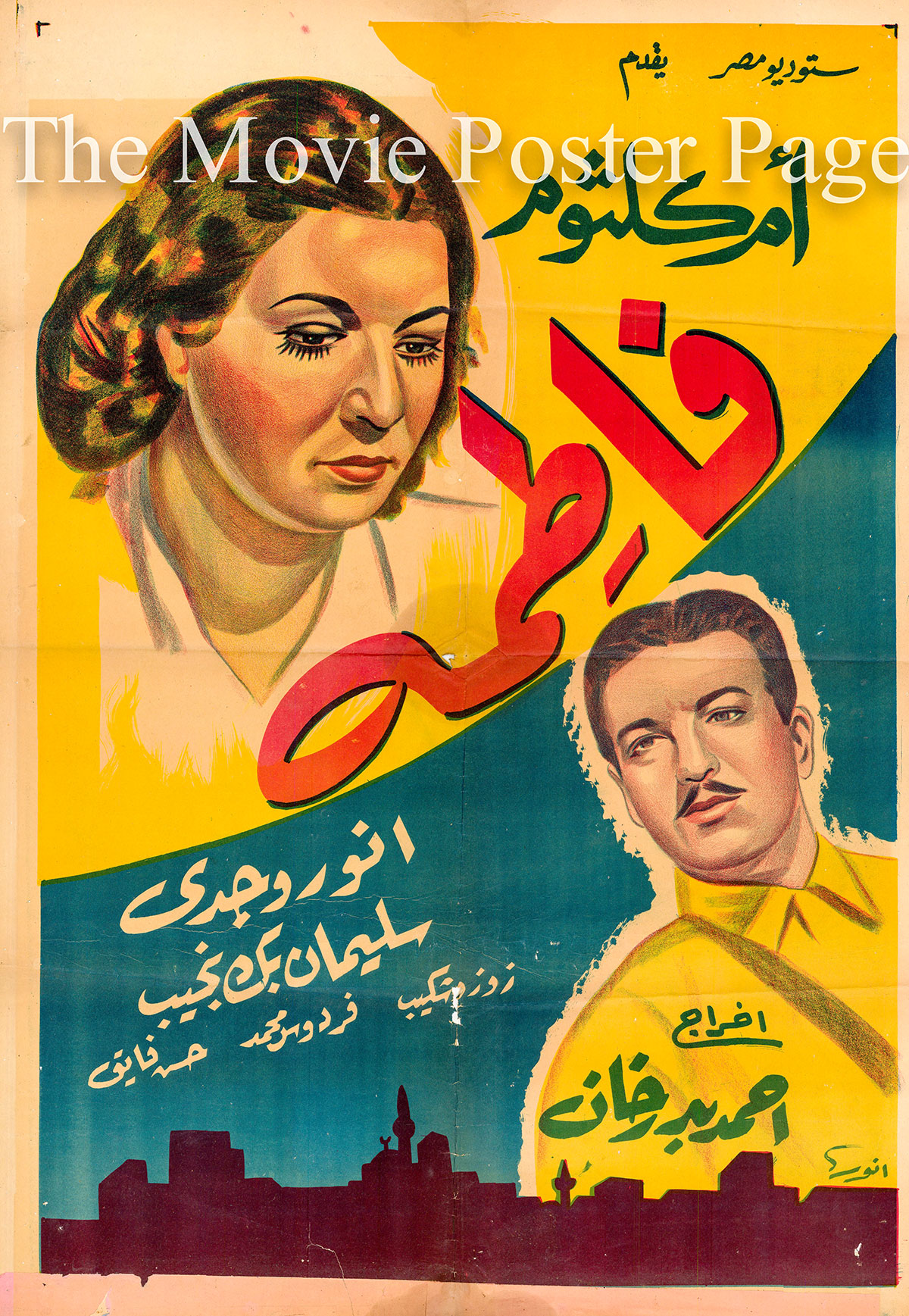 Pictured is an Egyptian promotional poster for the 1947 Ahmed Badrakhan film Fatmah, starring Om Kolsum.
