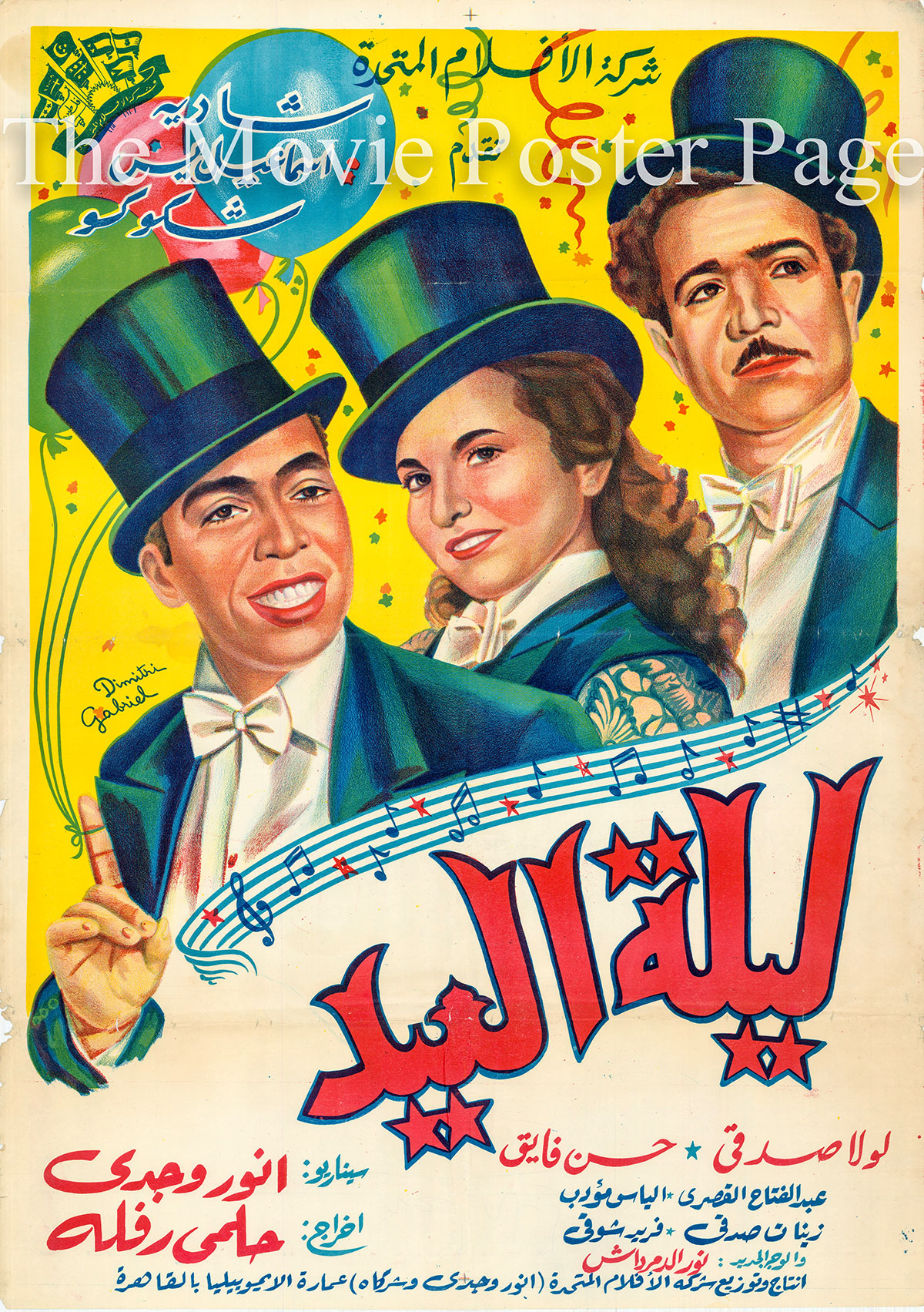 Pictured is an Egyptian promotional poster for the 1949 Helmy Rafla film Festival Night starring Shadia.