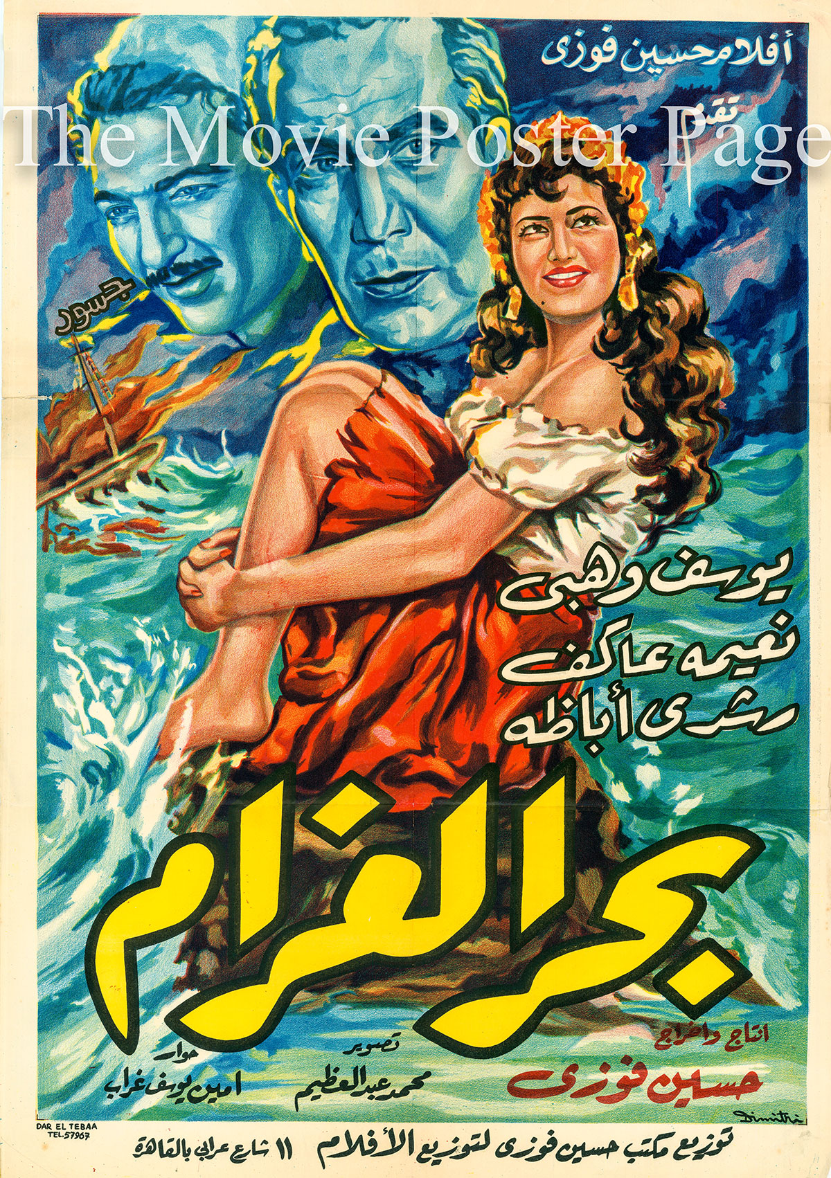 Pictured is an Egyptian stone litho film poster for the 1956 Hussein Fawzi film Sea of Love starring Youssef Wahby.