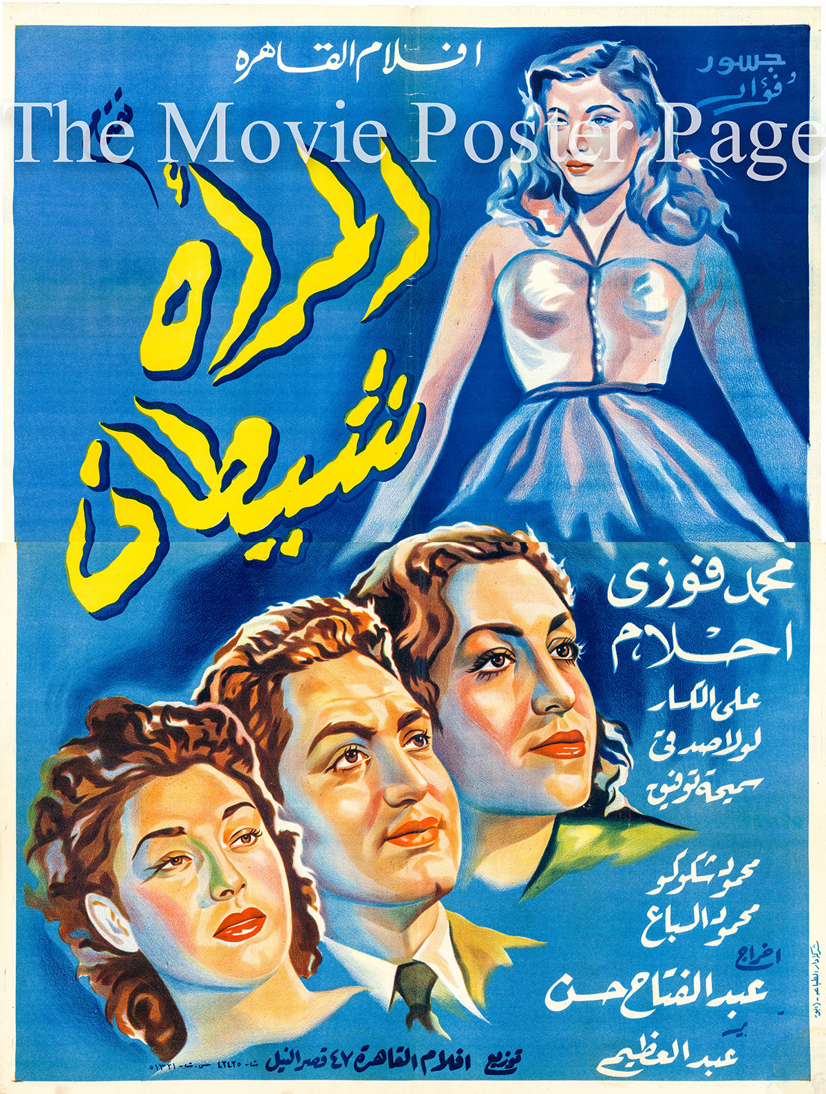 Pictured is an Egyptian promotional poster for the 1949 Abdel Fattah Hassan film The Woman Is a Devil starring Mohammad Fawzi.