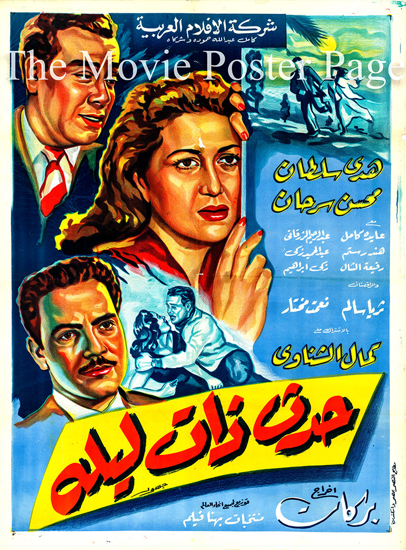 Pictured is an Egyptian promotional poster for the 1954 Henry Barakat film It Happened One Night, starring Hoda Soltan.