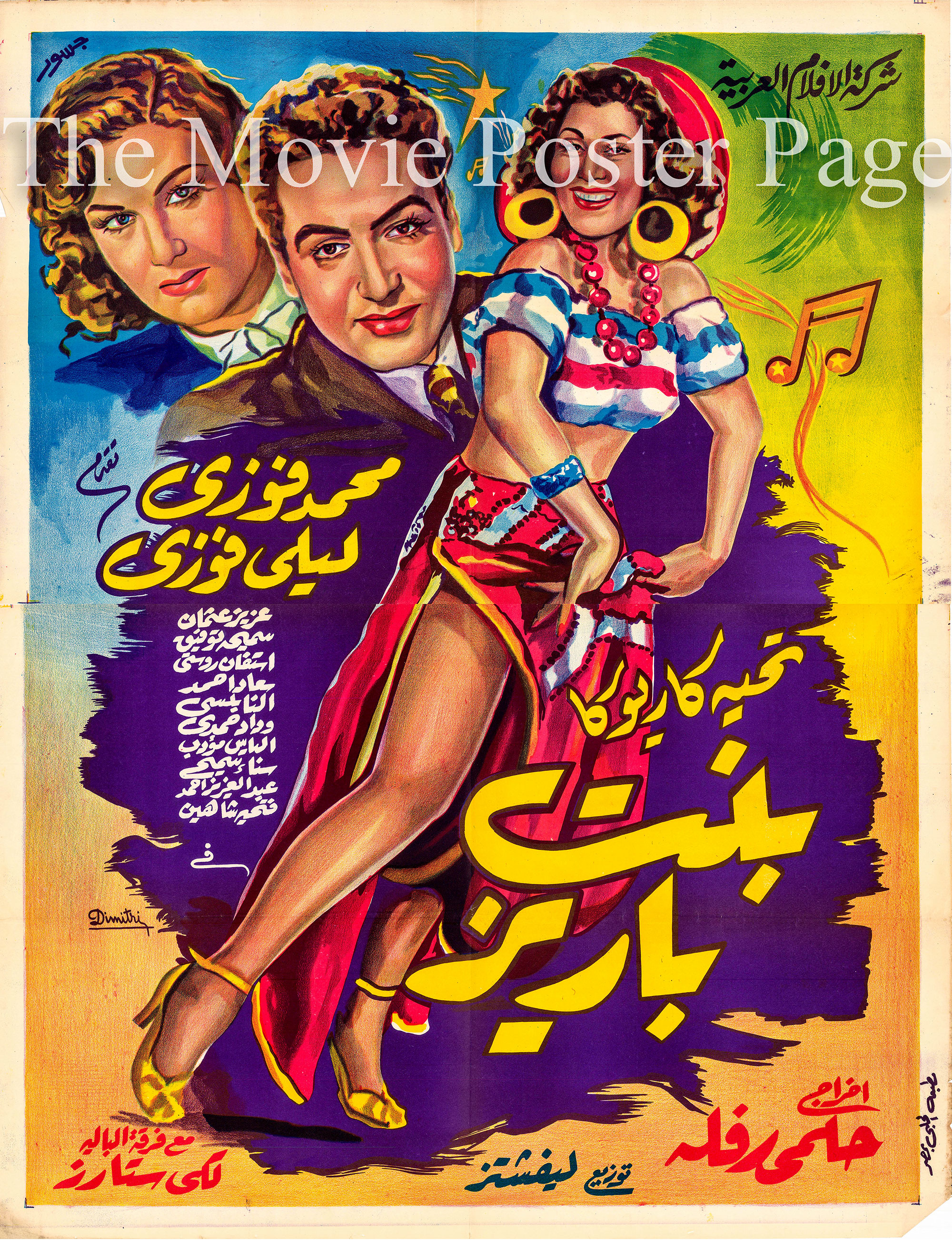 picture is an original Egyptian stone litho promotional poster for the 1950 Helmy Rafla film Girl from Paris starring Taheya Cariocca.