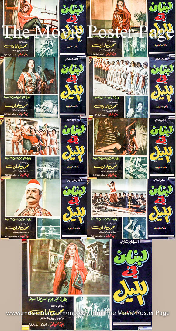 Pictured are none promotional bustas printed in Italy to promote the 1963 Mohammed Selman film Lebanon at Night starring Sabah.