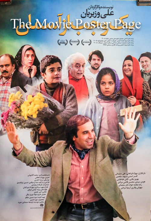 Pictured is an Iranian one-sheet promotional poster for the 2008 Ali Vazirian film A Span of Heaven starring Afsar Asadi.