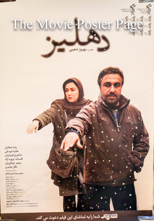 Pictured is an Iranian promotional poster for the 2102 Behrouz Shoyabi film Dehliz starring Reza Attaran.