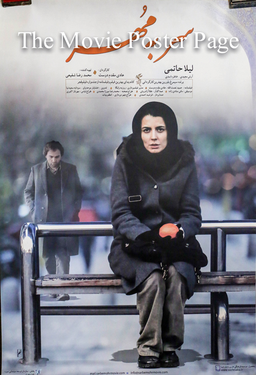Pictured is an Iranian promotional poster for the 2013 Hadi Moqadam Doost film Sealed starring Leila Hatami.
