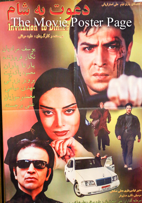 Pictured is an Iranian promotional poster for the 2000 Davoud Mavasaghi film Invitation to Dinner starring Negar Forozandeh.